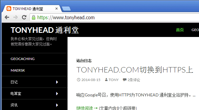 TONYHEAD.COM切换到HTTPS上