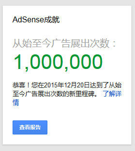 Google Adsense 1000000 views