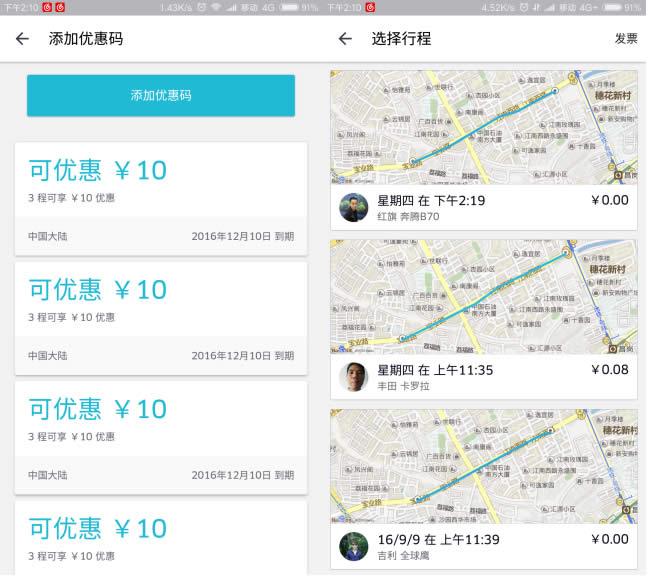 Uber优惠码